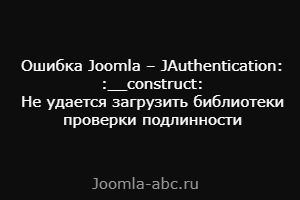 Ошибка Joomla – JAuthentication: :__construct: