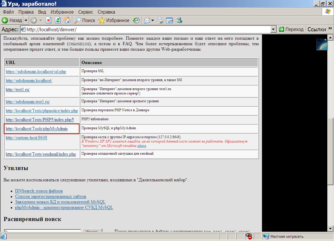 Создать сайт на платформе joomla
