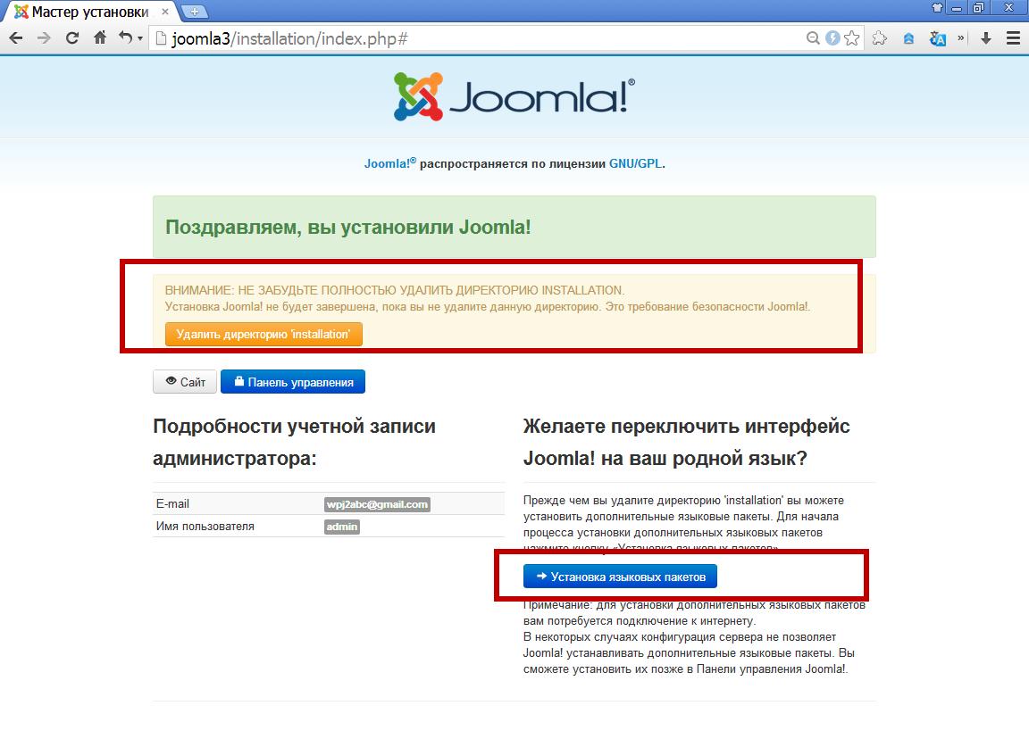 Перенос сайта joomla с хостинга на денвер joomla 3 сколько сайтов на бесплатном хостинге