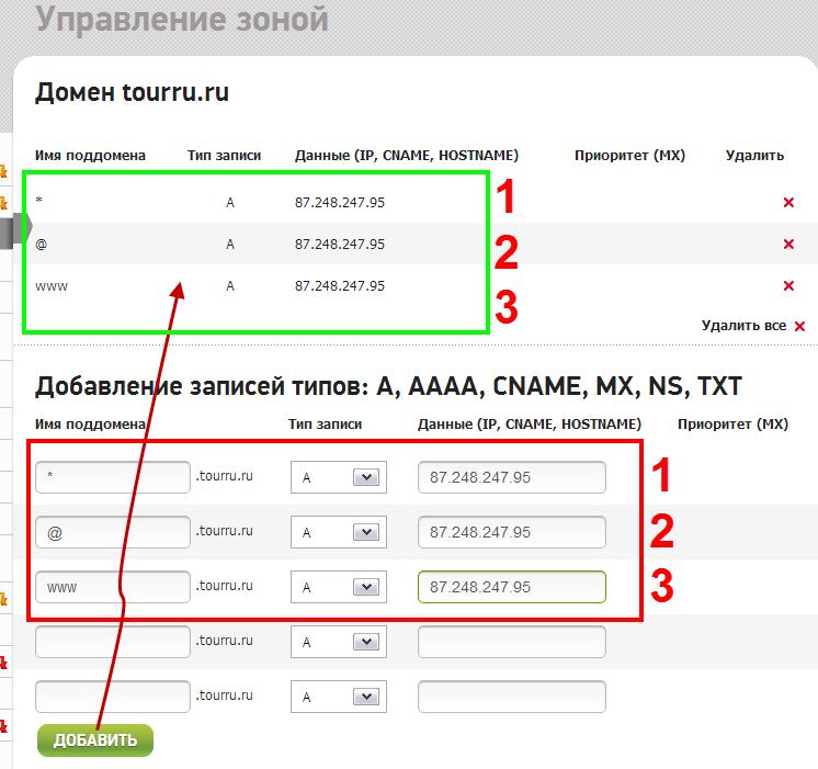 Как сделать из домена ip - Политрейд