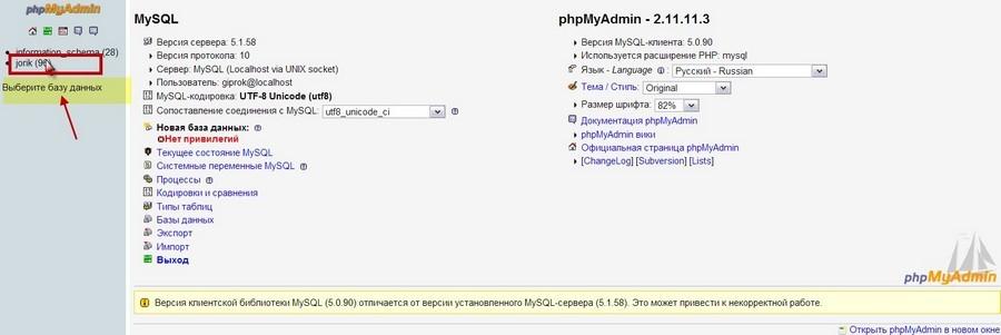 Перенос сайта Joomla на другой хостинг Как создать сайт на Joomla