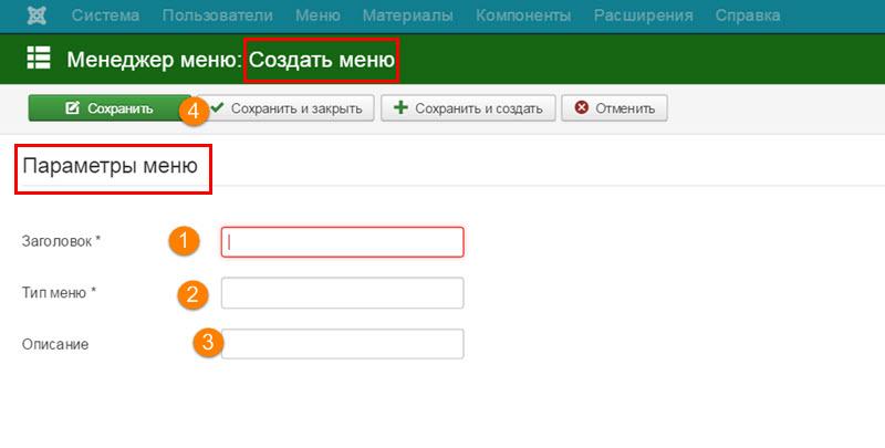Joomla 3.x - как создать меню на сайте Joomla Как создать сайт на Joomla