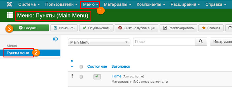 Как сделать меню о сайте в joomla хостинг для загрузки видео на форум