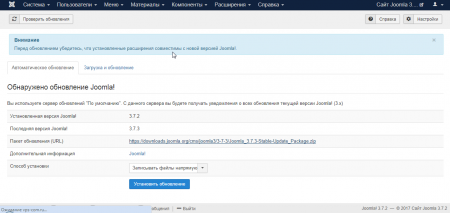 Joomla 3.7.2 3.7.3 screen1