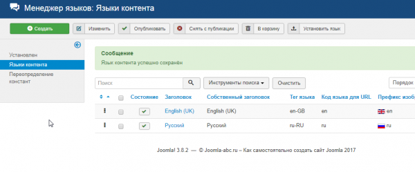 Ошибка Call to a member function getTag() on null на Joomla 3.8.x