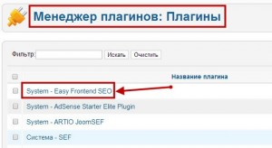 easy-frontend-SEO-2