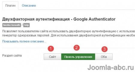 two factor authentication joomla 2
