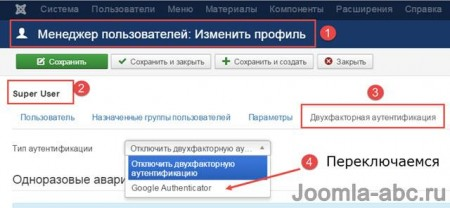 two factor authentication joomla 3