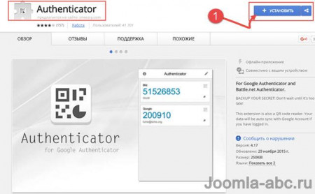 two factor authentication joomla 5
