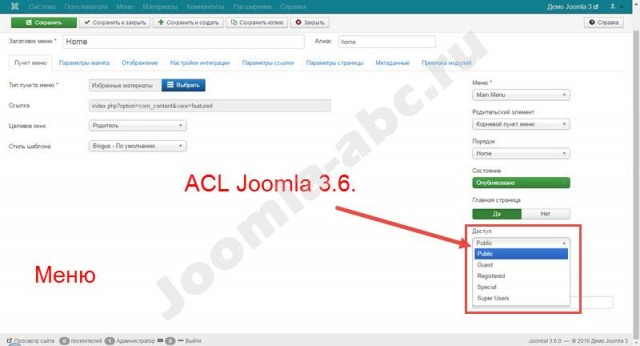 menu joomla 3 6 ACL