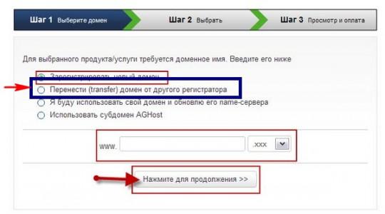 регистрация домена za