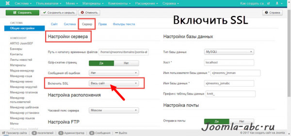 check List SSL HTTP Joomla 1
