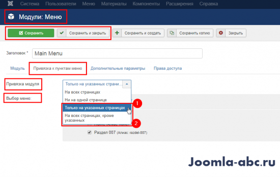 nastroyki moduley joomla