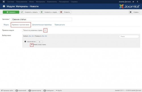 screencapture 2 joomla3 website administrator mod articles latest