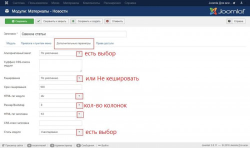 screencapture 3 joomla3 website administrator mod articles latest