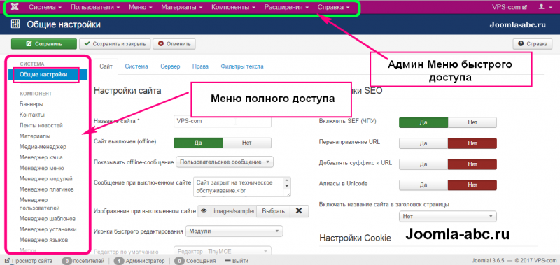 panel upravlenija joomla menu