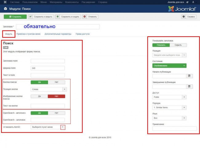 nastroyki mod search joomla 1