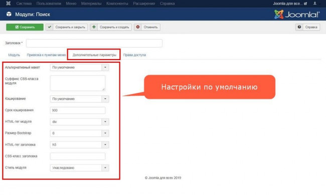 nastroyki mod search joomla 3