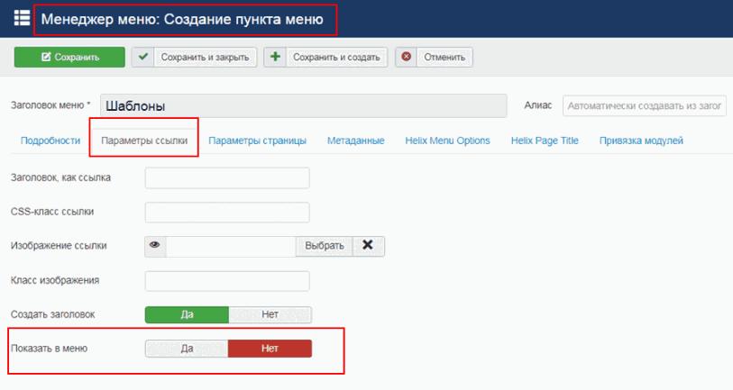Создание меню на сайте joomla 3 строительные компании краснодар официальный сайт
