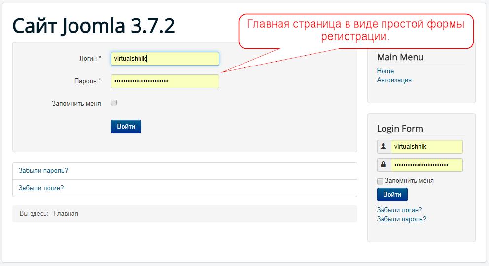Сделать главную страницу сайта в joomla создание сайтов скачать русский рэп бесплатно