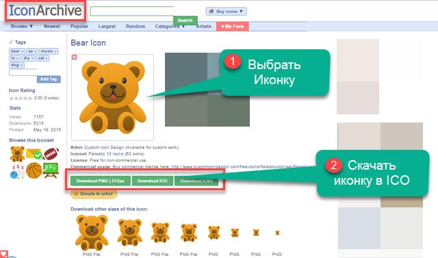 joomla 2 5 как сделать иконку сайта