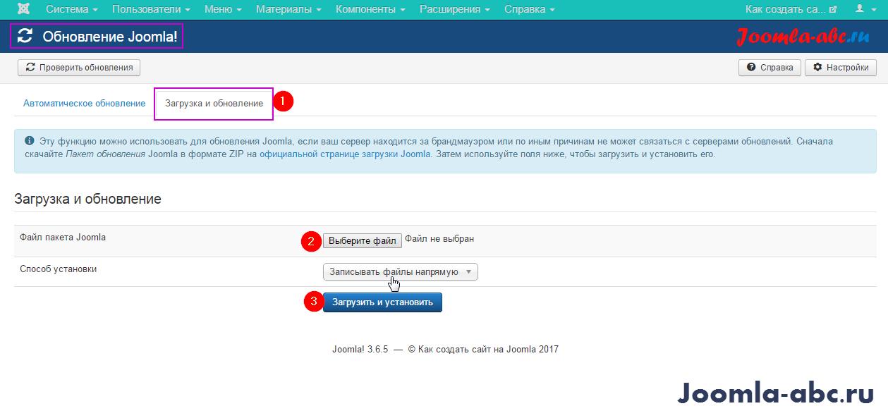 перенести сайт joomla с денвера на хостинг