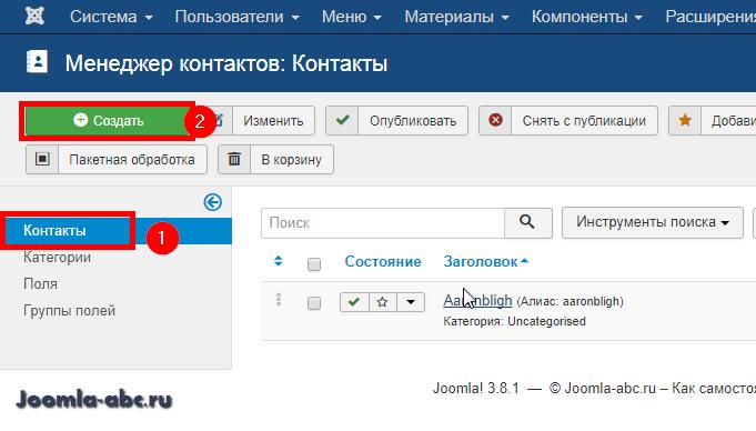 Компонент создания форм для joomla 3.0