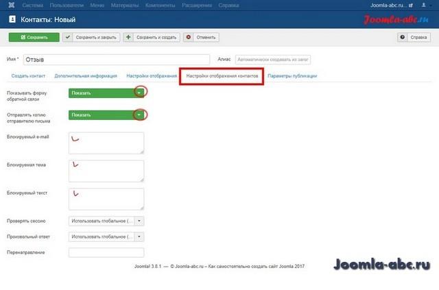 Как сделать контакты на сайте джумла дешовый хостингов cron