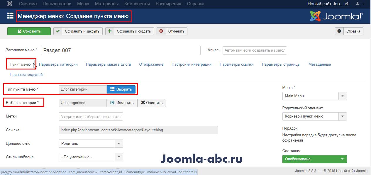 Как сделать блог страницу на joomla